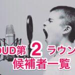 【LOUD】第2ラウンド(第3話・第4話・第5話)詳細と候補者35名一覧(ネタバレあり)