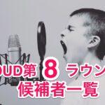 【LOUD】第8ラウンド(第14話)詳細と候補者14名一覧(ネタバレあり)