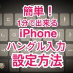 iPhoneで韓国語を入力する方法