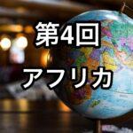 世界の国を韓国語で言ってみよう!【アフリカ編】