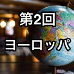 世界の国を韓国語で言ってみよう!【ヨーロッパ編】