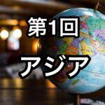世界の国を韓国語で言ってみよう!【アジア編】