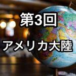 世界の国を韓国語で言ってみよう!【アメリカ大陸編】